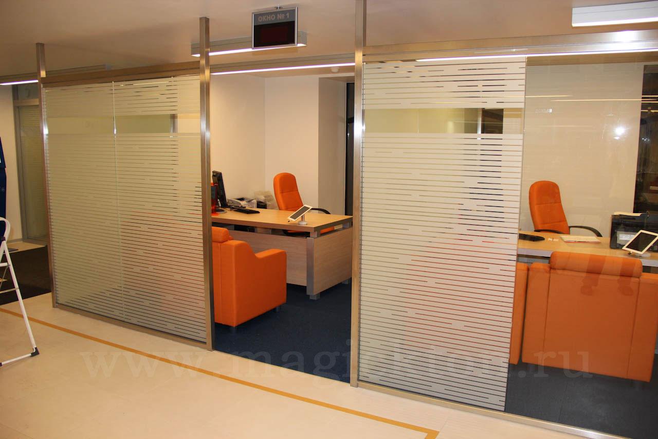 Тонирование офисных перегородок в офисе аэрофлота
